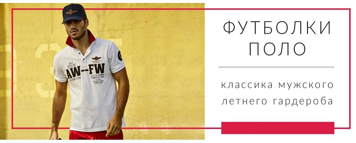 Футболки Поло - классика мужского летнего гардероба