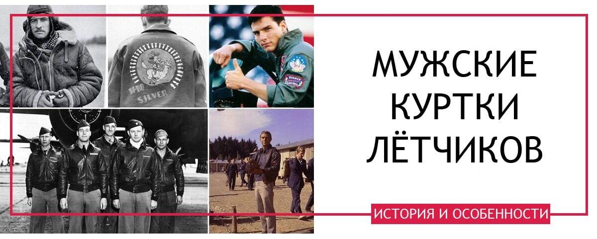 """""""Куртки пилот"""" - история самых популярных летных кожаных курток"""