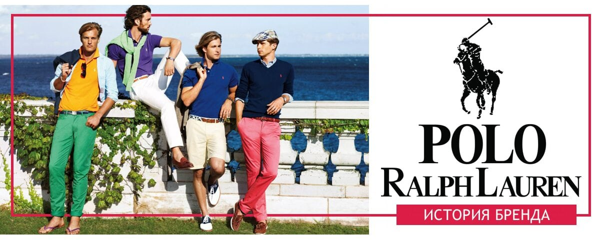 История бренда Polo Ralph Lauren